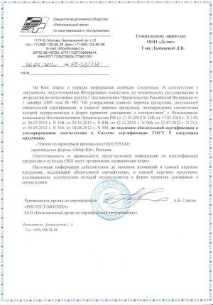 Письмо Госстандарта РФ на гибкий камень (каменный шпон) торговой марки DELAP. Подробнее на сайте - www.avelito.ru